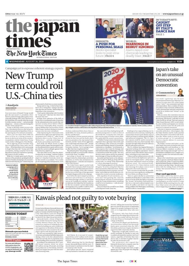 日本国内発行の英字新聞『The Japan Times』   ビズパ